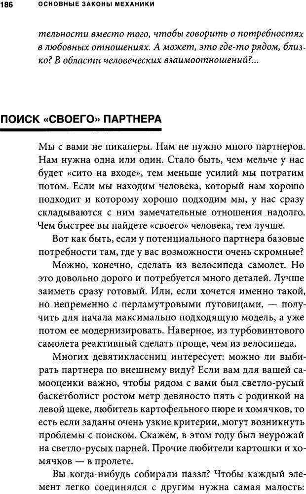 DJVU. Занимательная физика отношений. Гагин Т. В. Страница 177. Читать онлайн