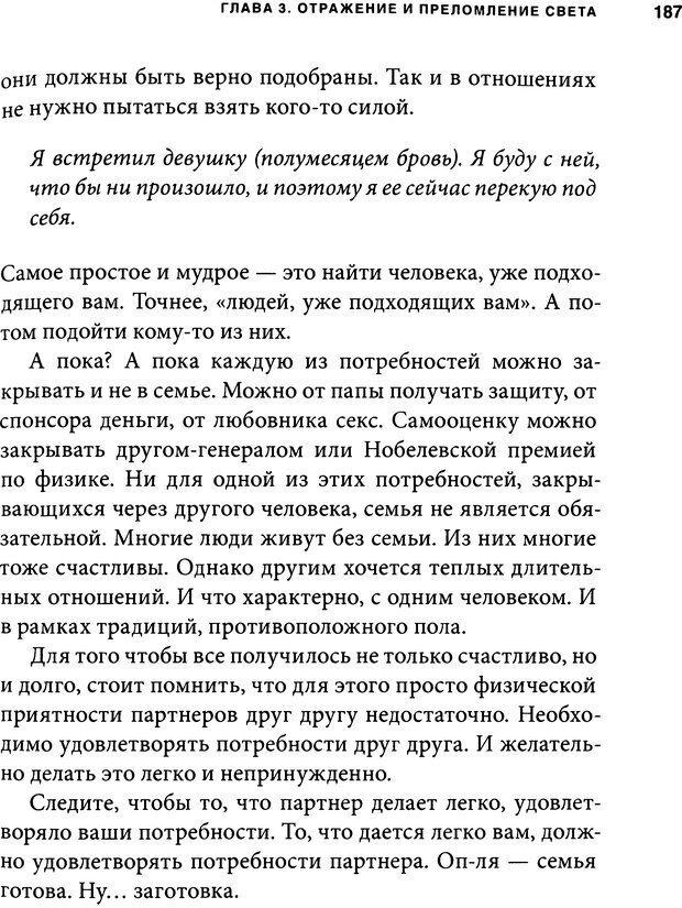 DJVU. Занимательная физика отношений. Гагин Т. В. Страница 178. Читать онлайн