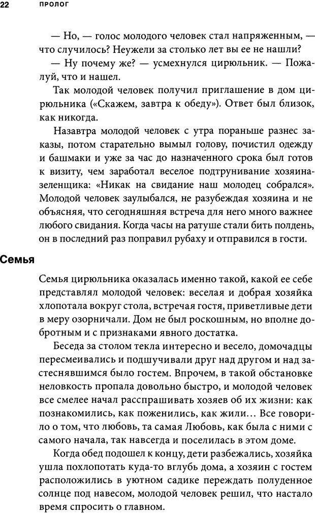 DJVU. Занимательная физика отношений. Гагин Т. В. Страница 18. Читать онлайн