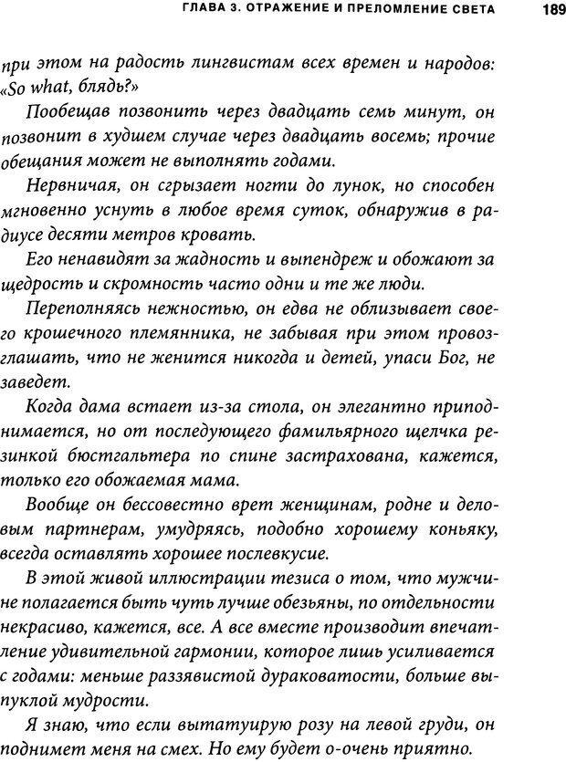 DJVU. Занимательная физика отношений. Гагин Т. В. Страница 180. Читать онлайн