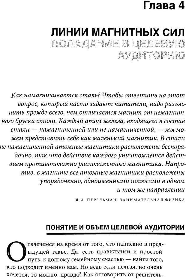 DJVU. Занимательная физика отношений. Гагин Т. В. Страница 182. Читать онлайн