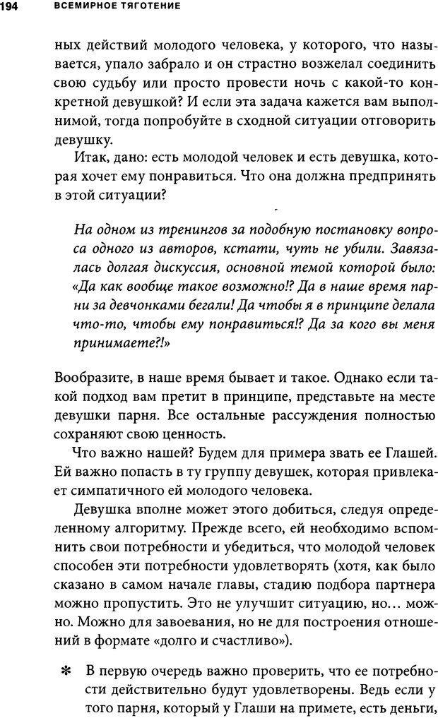 DJVU. Занимательная физика отношений. Гагин Т. В. Страница 183. Читать онлайн