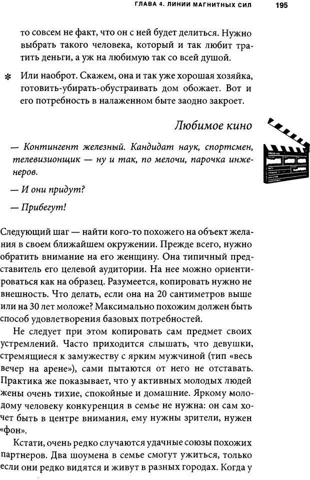DJVU. Занимательная физика отношений. Гагин Т. В. Страница 184. Читать онлайн