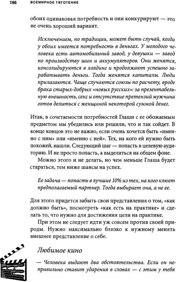DJVU. Занимательная физика отношений. Гагин Т. В. Страница 185. Читать онлайн