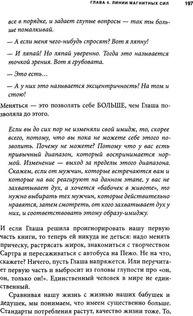 DJVU. Занимательная физика отношений. Гагин Т. В. Страница 186. Читать онлайн