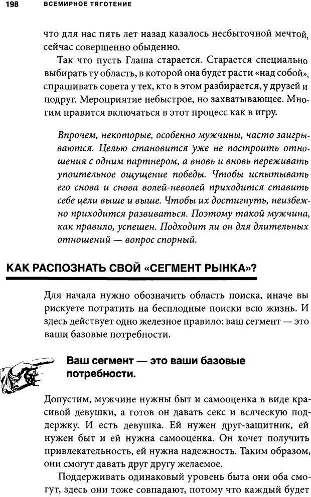 DJVU. Занимательная физика отношений. Гагин Т. В. Страница 187. Читать онлайн