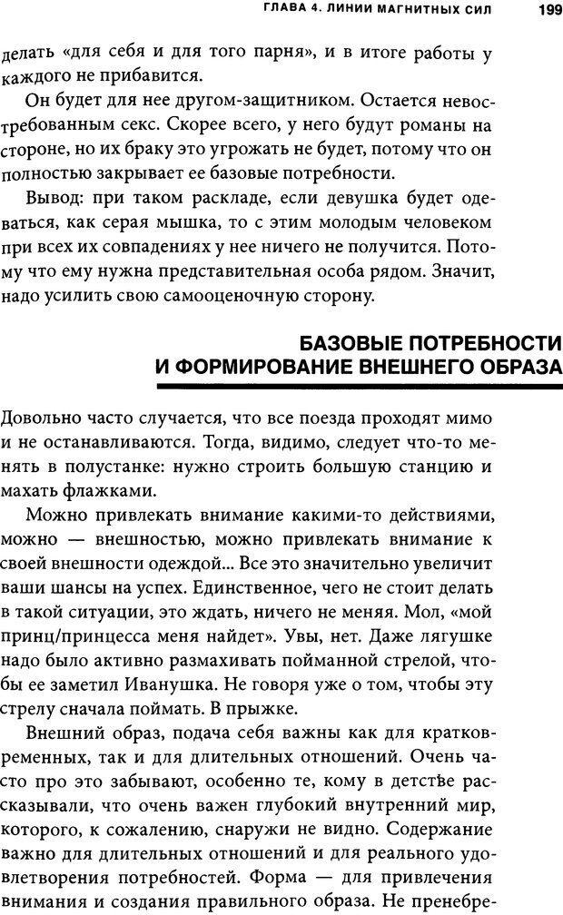 DJVU. Занимательная физика отношений. Гагин Т. В. Страница 188. Читать онлайн