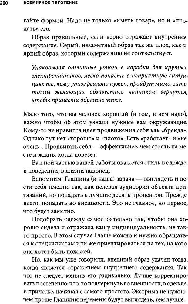 DJVU. Занимательная физика отношений. Гагин Т. В. Страница 189. Читать онлайн