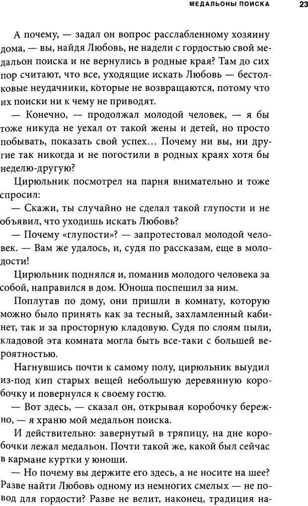DJVU. Занимательная физика отношений. Гагин Т. В. Страница 19. Читать онлайн