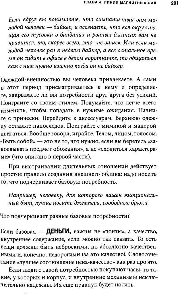 DJVU. Занимательная физика отношений. Гагин Т. В. Страница 190. Читать онлайн