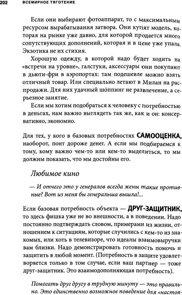 DJVU. Занимательная физика отношений. Гагин Т. В. Страница 191. Читать онлайн