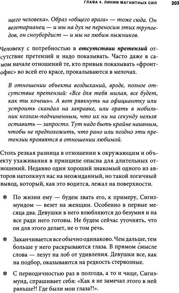 DJVU. Занимательная физика отношений. Гагин Т. В. Страница 192. Читать онлайн