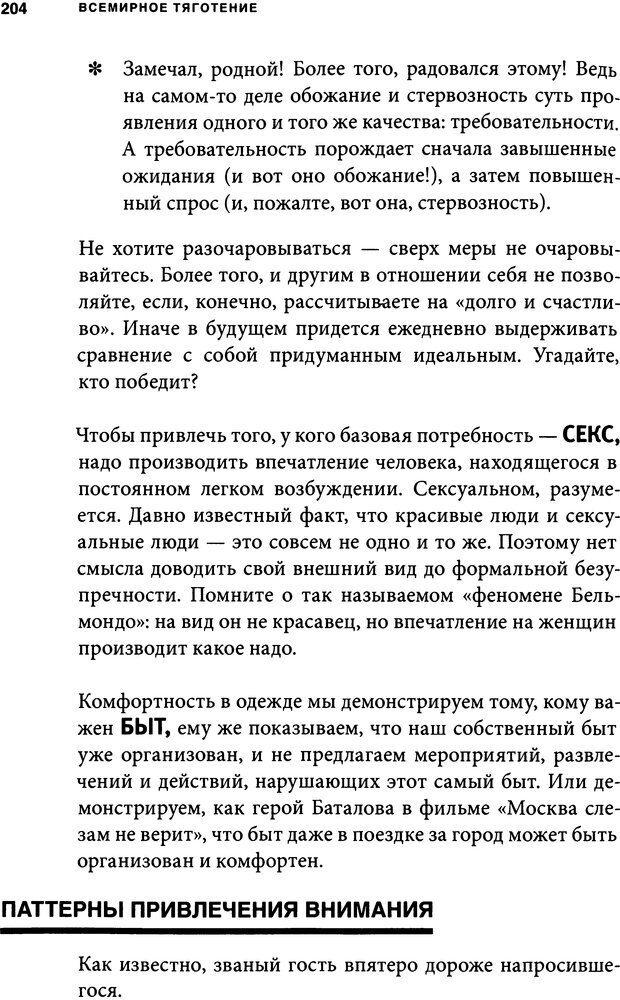 DJVU. Занимательная физика отношений. Гагин Т. В. Страница 193. Читать онлайн