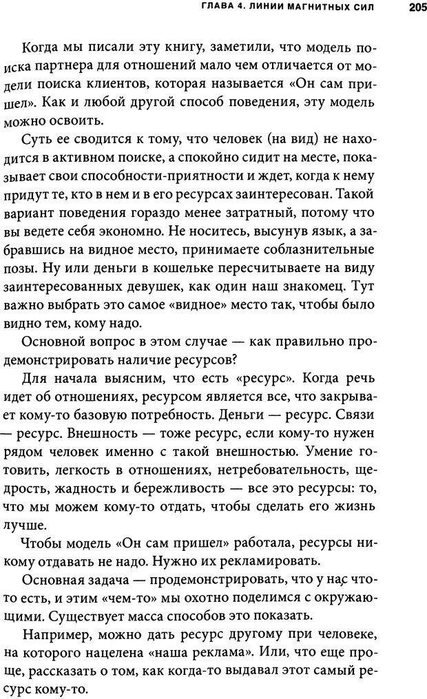 DJVU. Занимательная физика отношений. Гагин Т. В. Страница 194. Читать онлайн