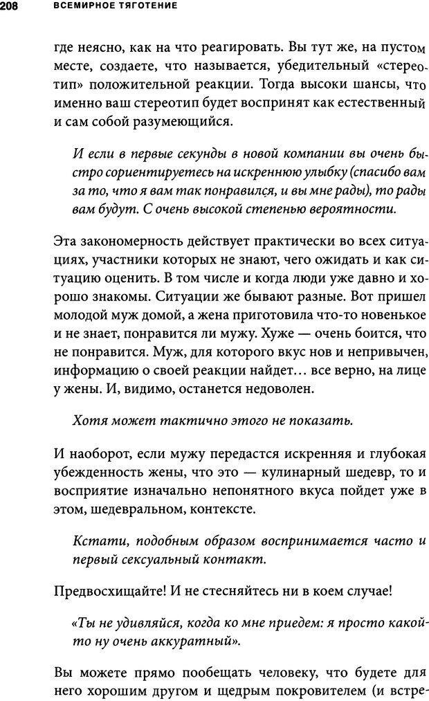 DJVU. Занимательная физика отношений. Гагин Т. В. Страница 197. Читать онлайн