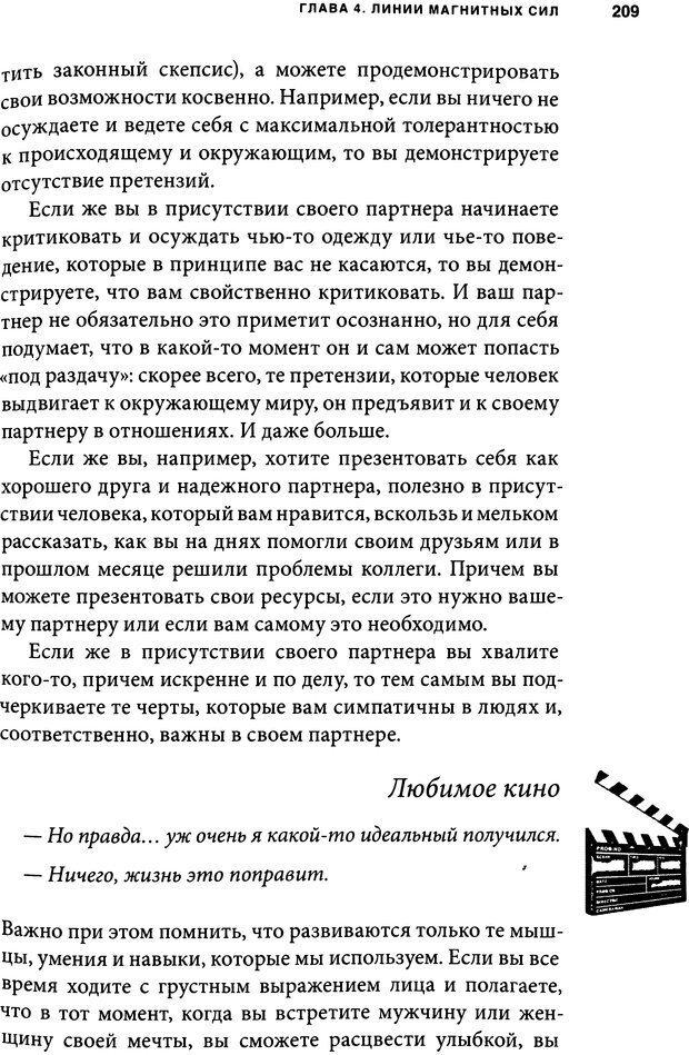 DJVU. Занимательная физика отношений. Гагин Т. В. Страница 198. Читать онлайн