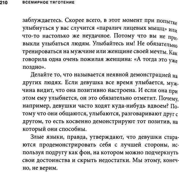 DJVU. Занимательная физика отношений. Гагин Т. В. Страница 199. Читать онлайн