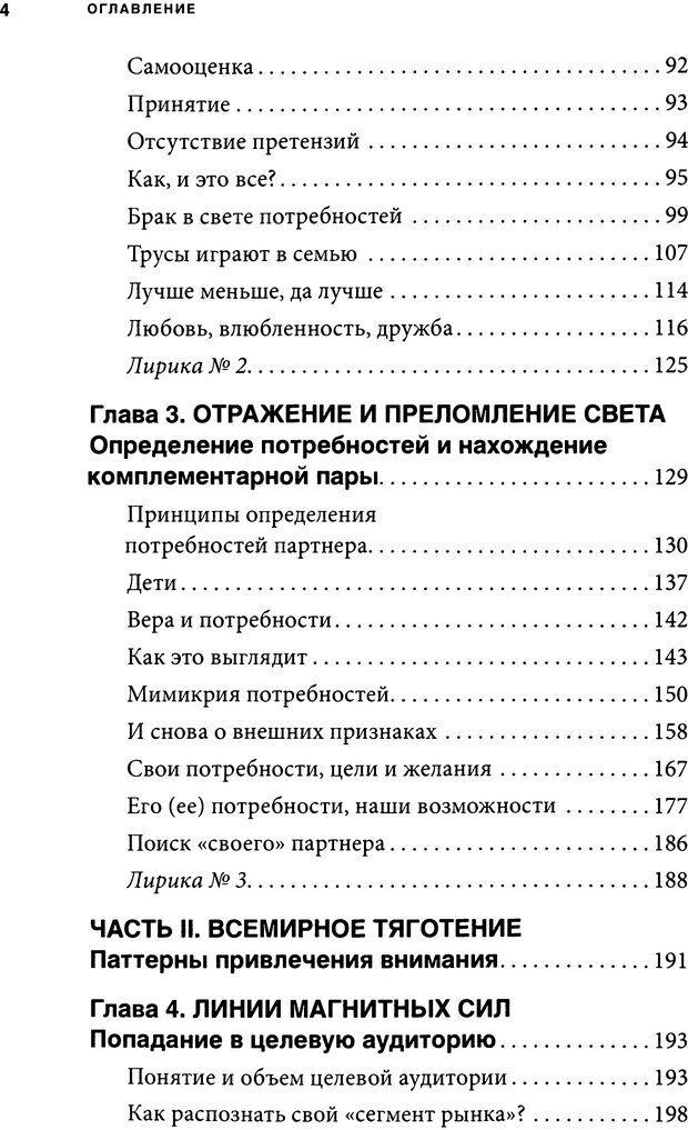 DJVU. Занимательная физика отношений. Гагин Т. В. Страница 2. Читать онлайн