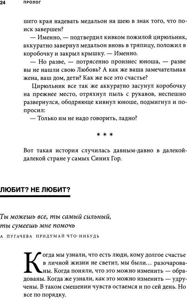 DJVU. Занимательная физика отношений. Гагин Т. В. Страница 20. Читать онлайн