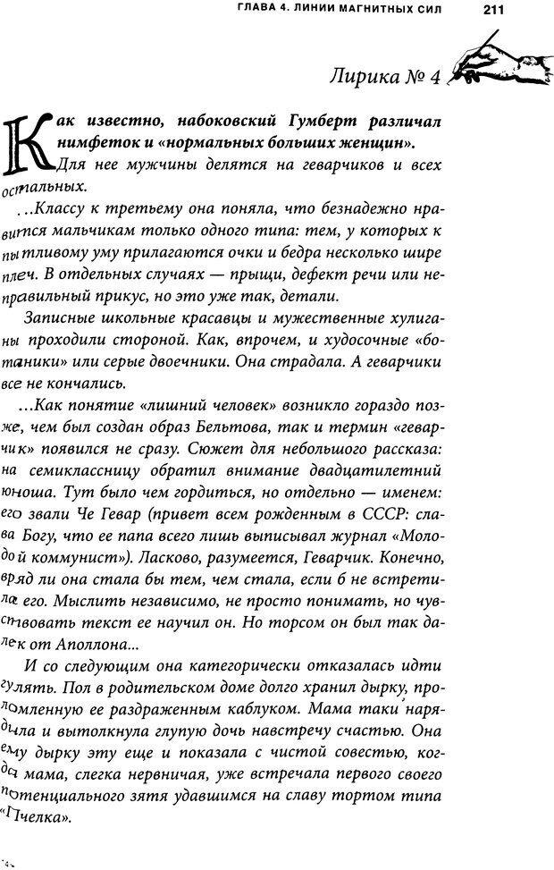 DJVU. Занимательная физика отношений. Гагин Т. В. Страница 200. Читать онлайн