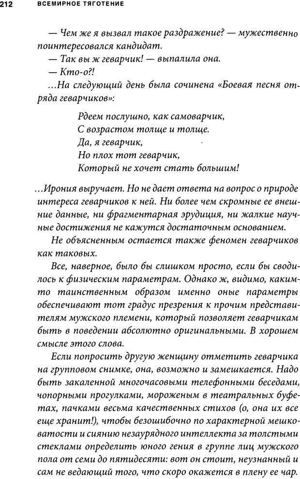 DJVU. Занимательная физика отношений. Гагин Т. В. Страница 201. Читать онлайн