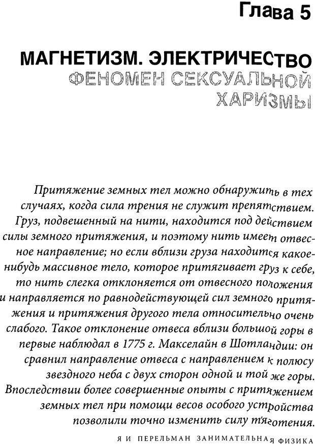 DJVU. Занимательная физика отношений. Гагин Т. В. Страница 203. Читать онлайн