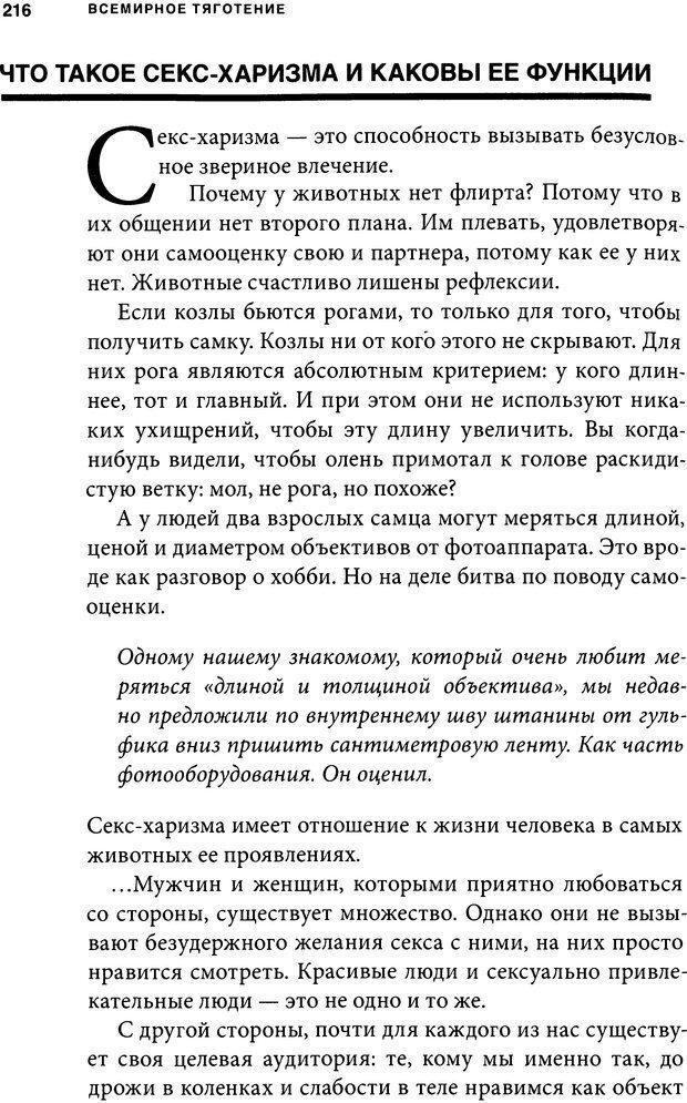 DJVU. Занимательная физика отношений. Гагин Т. В. Страница 204. Читать онлайн