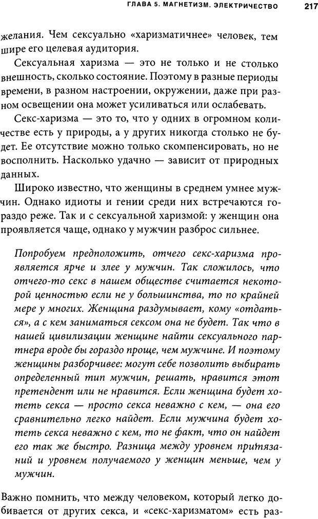 DJVU. Занимательная физика отношений. Гагин Т. В. Страница 205. Читать онлайн