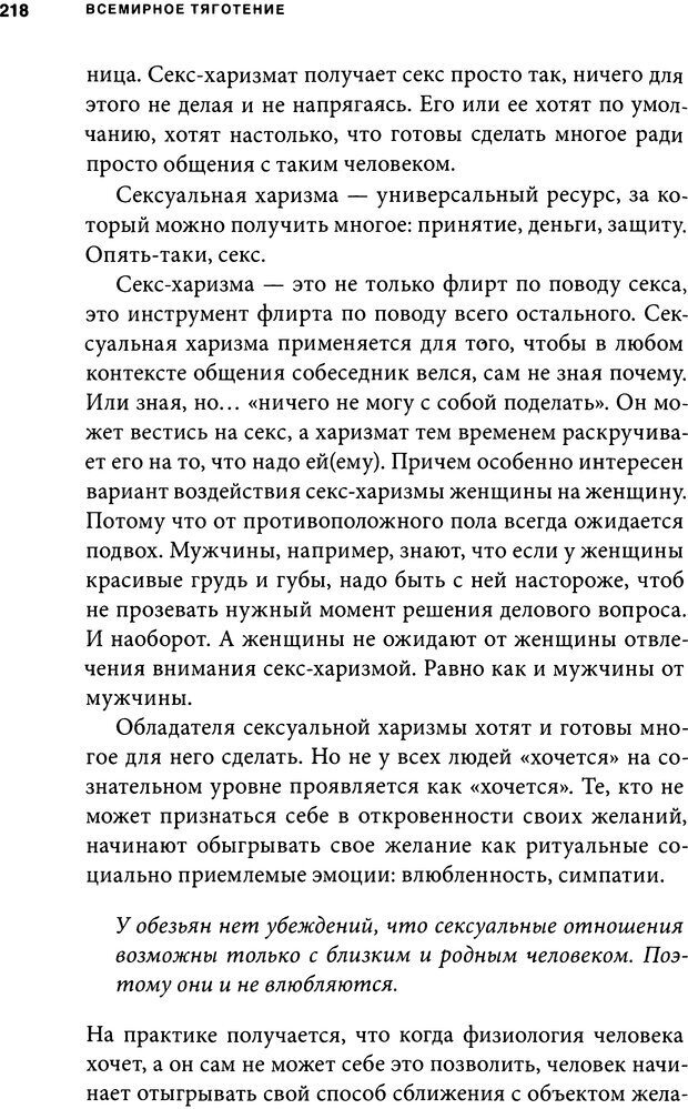 DJVU. Занимательная физика отношений. Гагин Т. В. Страница 206. Читать онлайн