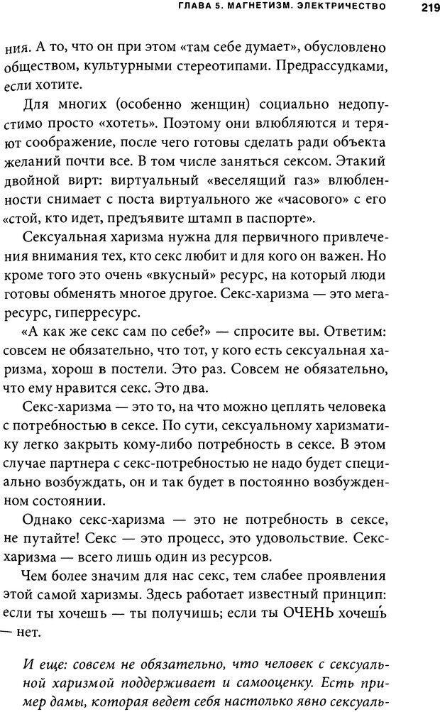 DJVU. Занимательная физика отношений. Гагин Т. В. Страница 207. Читать онлайн