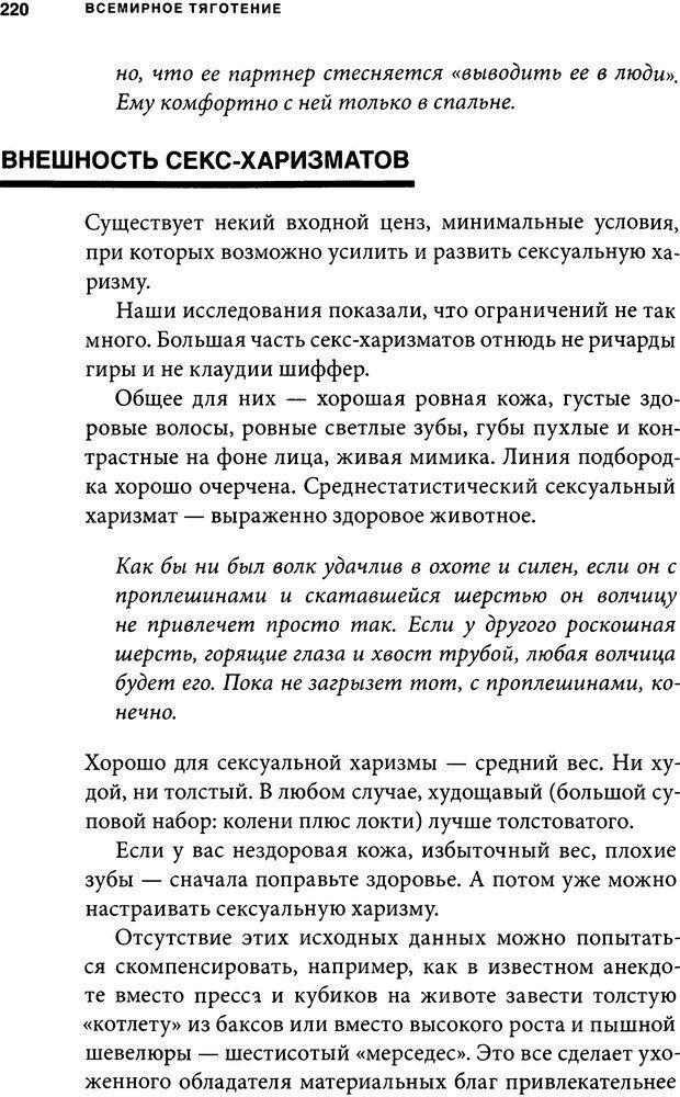 DJVU. Занимательная физика отношений. Гагин Т. В. Страница 208. Читать онлайн