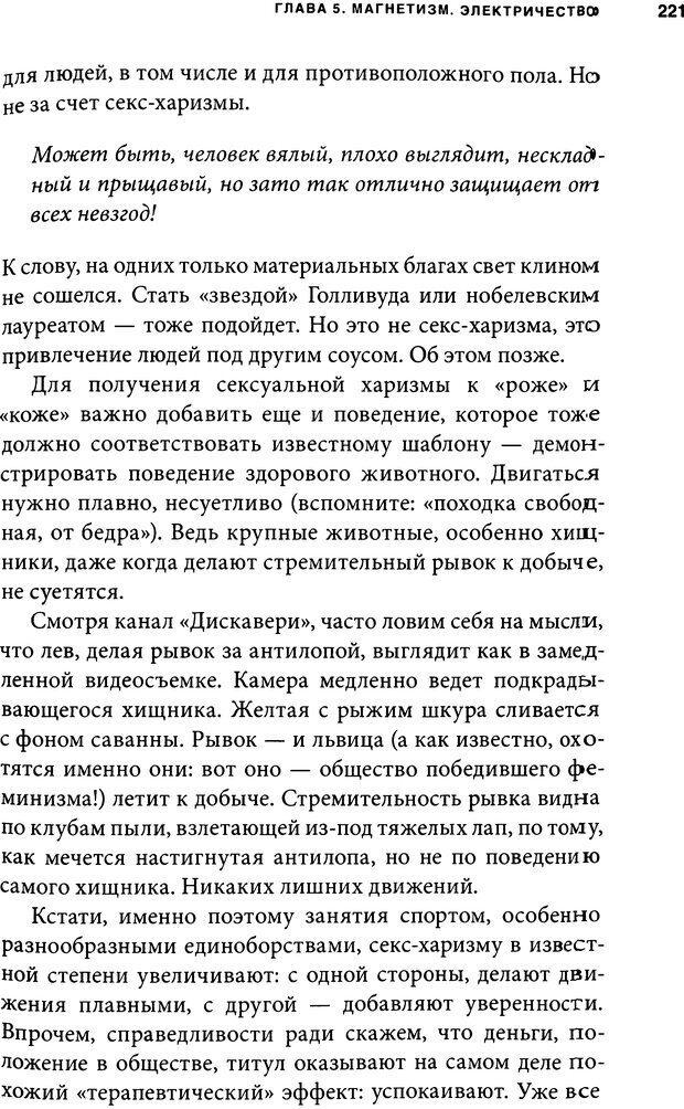 DJVU. Занимательная физика отношений. Гагин Т. В. Страница 209. Читать онлайн