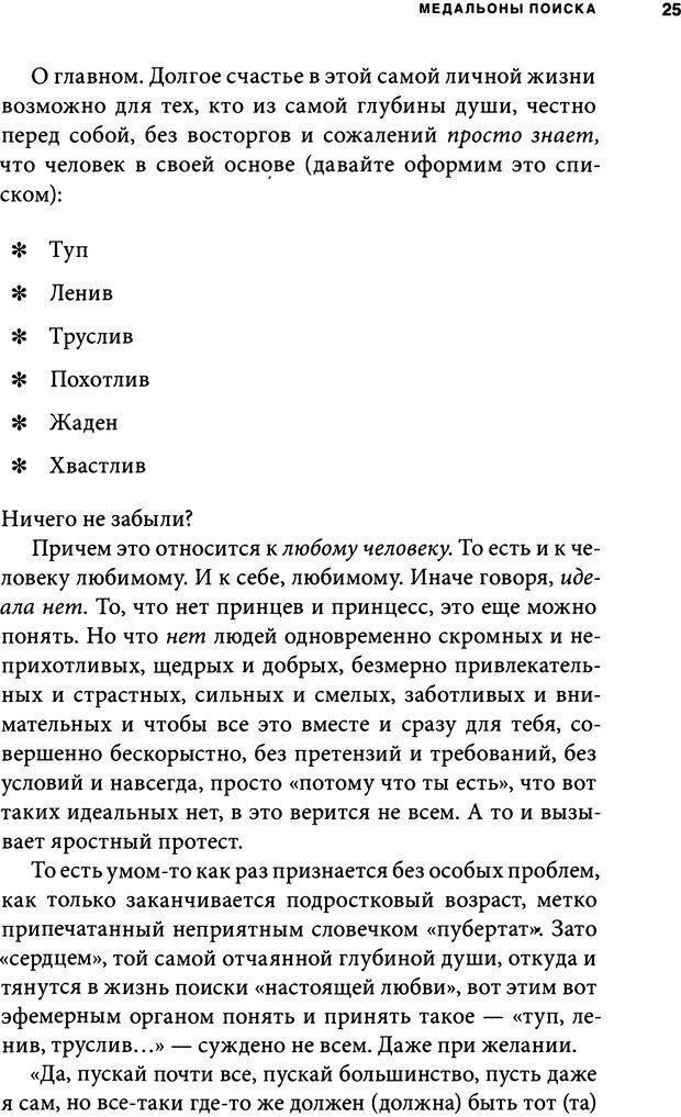 DJVU. Занимательная физика отношений. Гагин Т. В. Страница 21. Читать онлайн