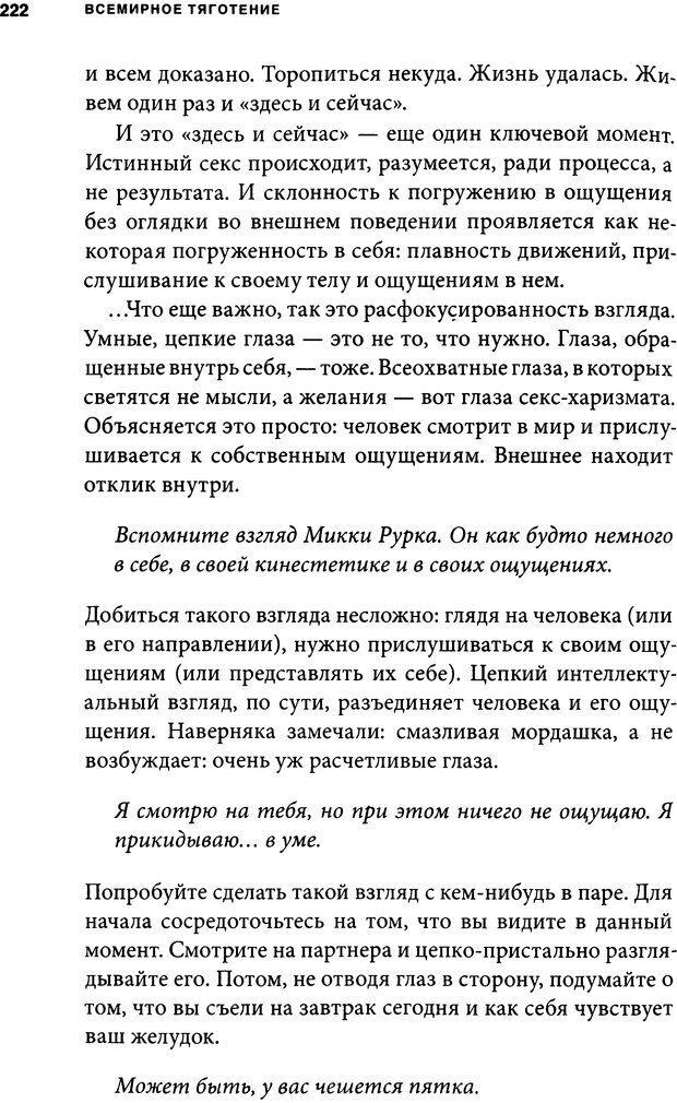 DJVU. Занимательная физика отношений. Гагин Т. В. Страница 210. Читать онлайн