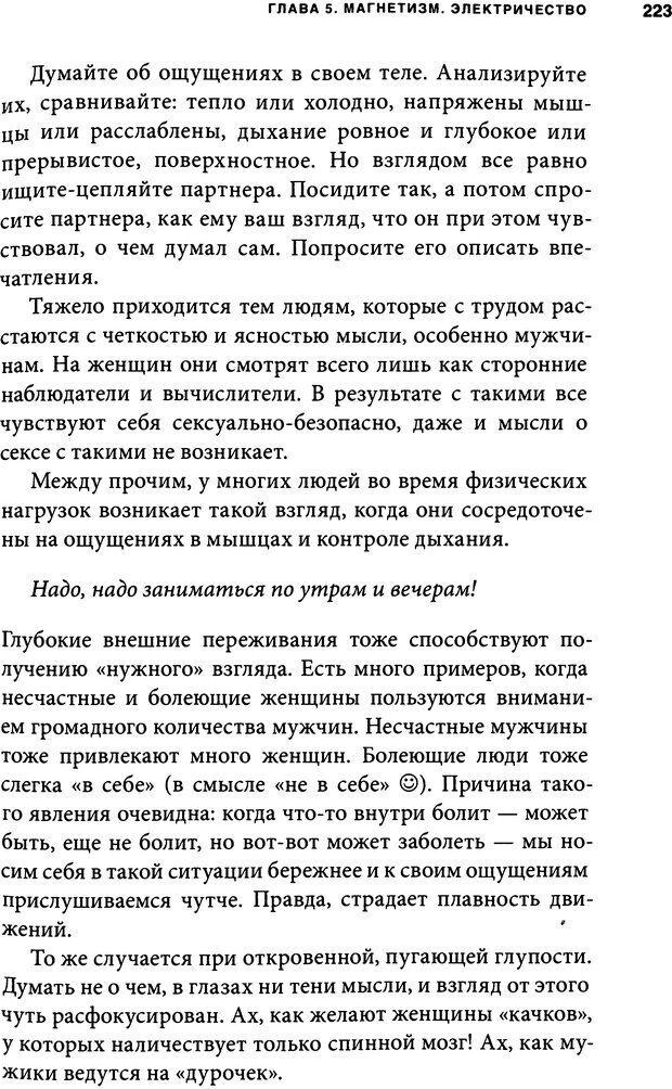 DJVU. Занимательная физика отношений. Гагин Т. В. Страница 211. Читать онлайн