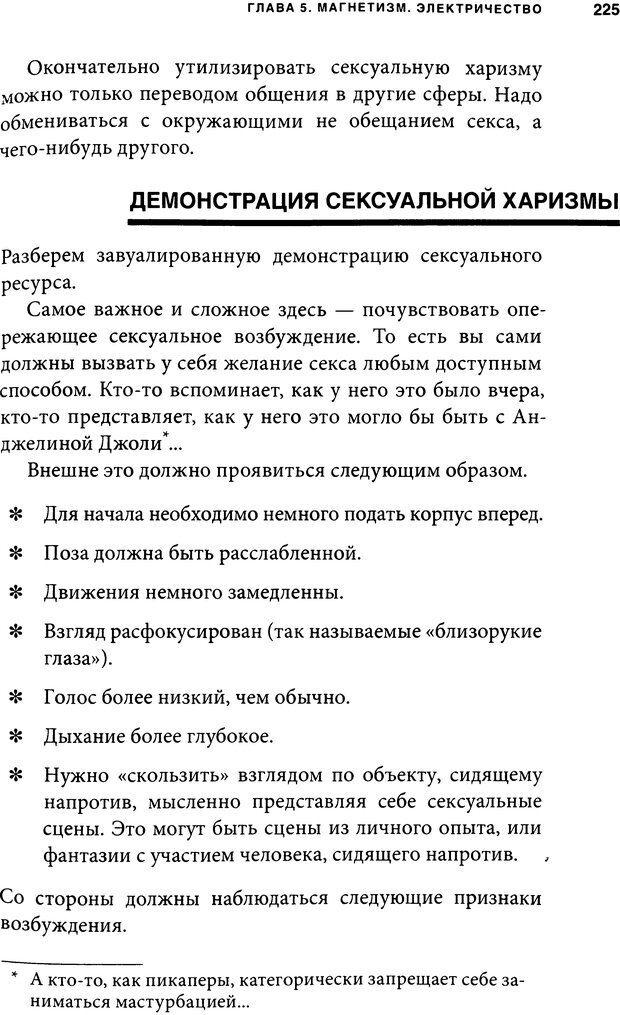 DJVU. Занимательная физика отношений. Гагин Т. В. Страница 213. Читать онлайн