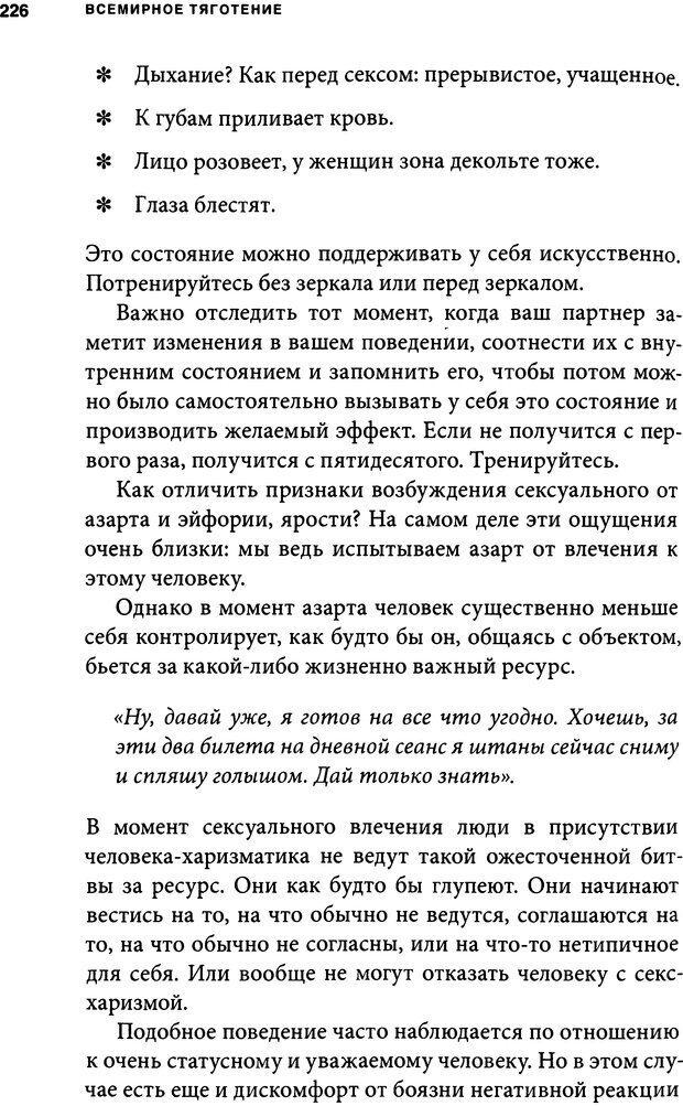DJVU. Занимательная физика отношений. Гагин Т. В. Страница 214. Читать онлайн