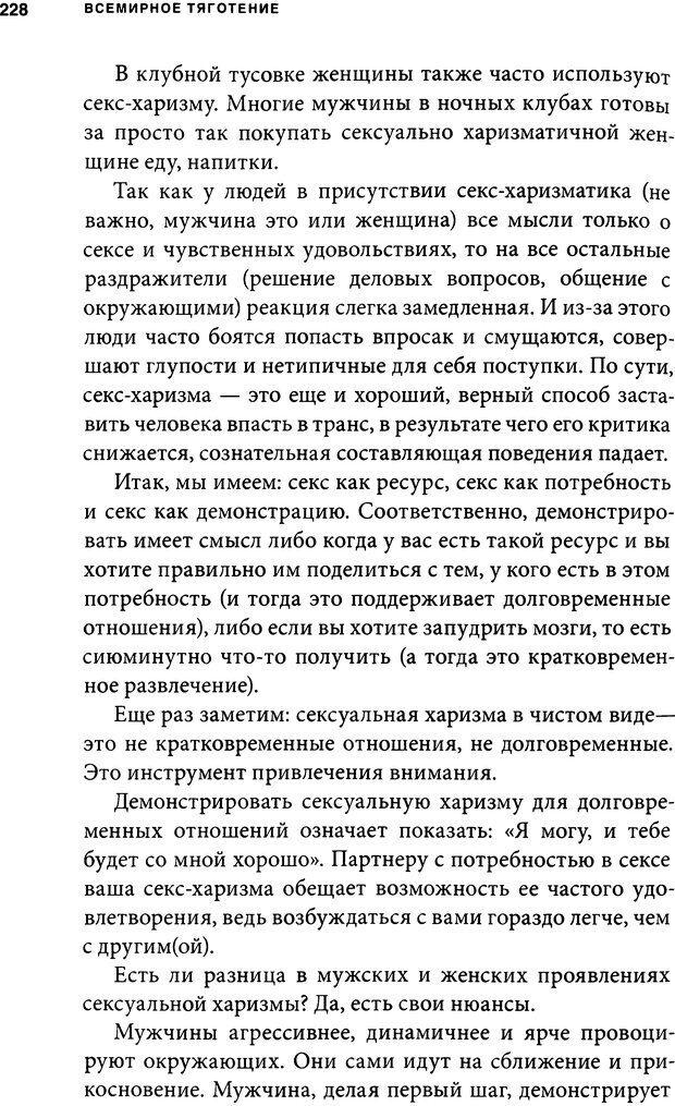 DJVU. Занимательная физика отношений. Гагин Т. В. Страница 216. Читать онлайн