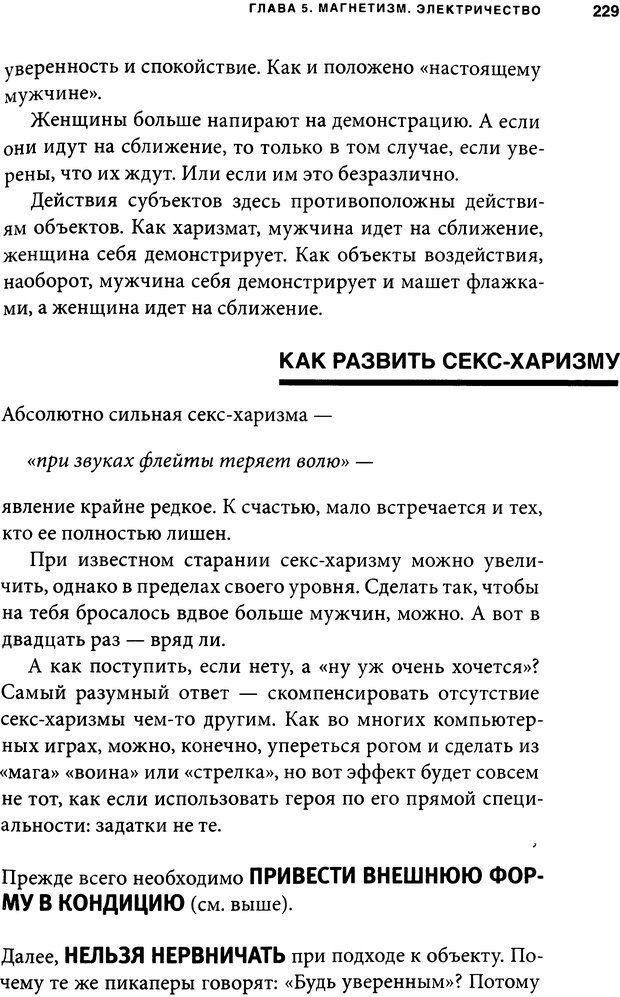 DJVU. Занимательная физика отношений. Гагин Т. В. Страница 217. Читать онлайн