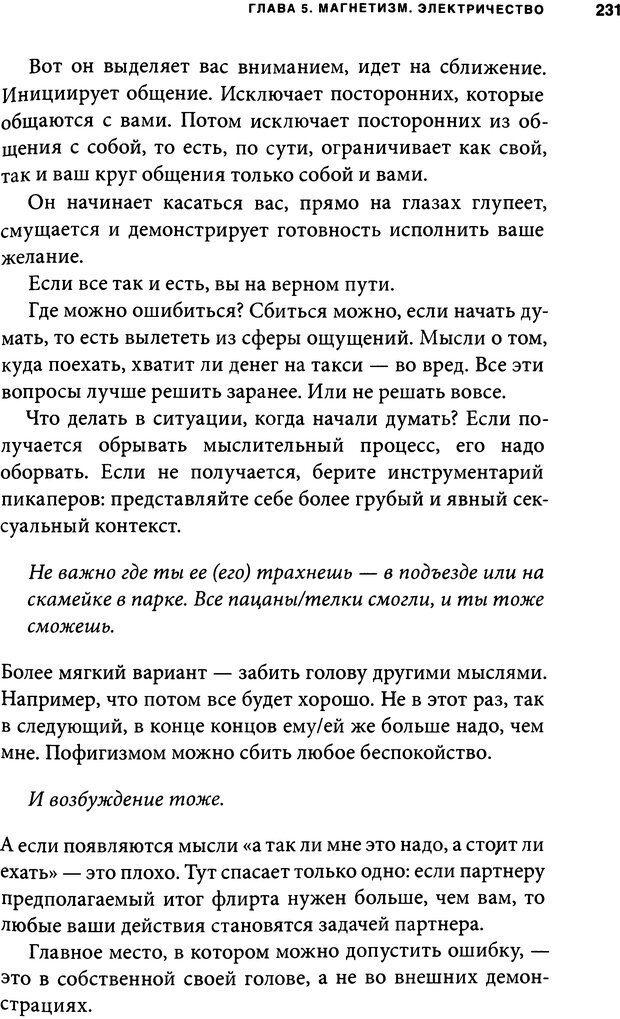 DJVU. Занимательная физика отношений. Гагин Т. В. Страница 219. Читать онлайн