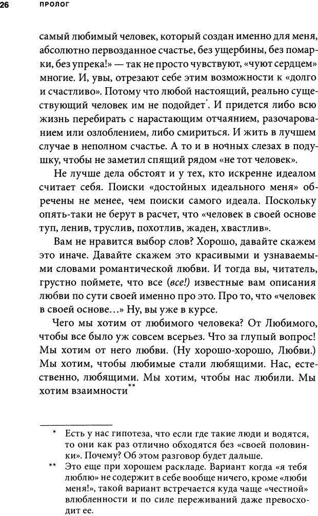 DJVU. Занимательная физика отношений. Гагин Т. В. Страница 22. Читать онлайн
