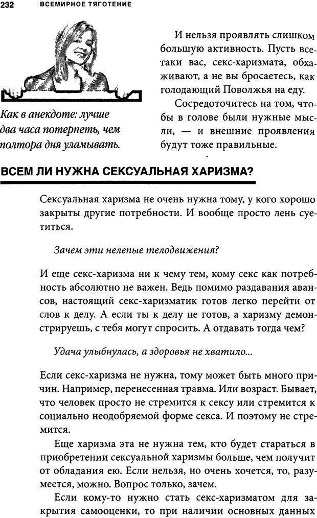 DJVU. Занимательная физика отношений. Гагин Т. В. Страница 220. Читать онлайн