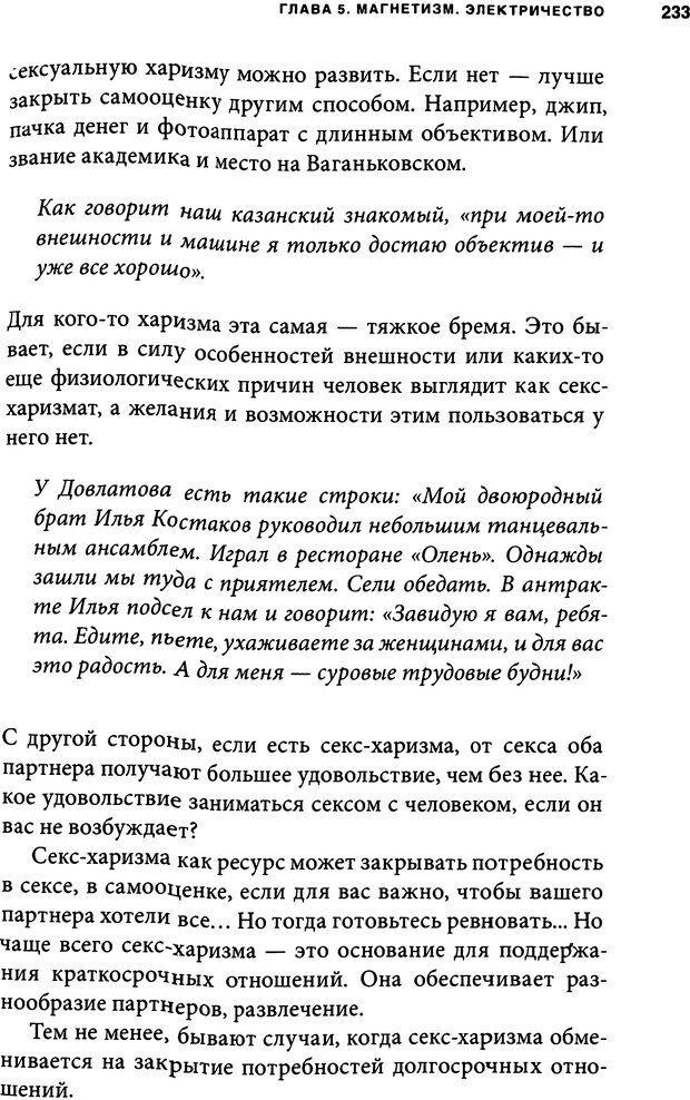 DJVU. Занимательная физика отношений. Гагин Т. В. Страница 221. Читать онлайн