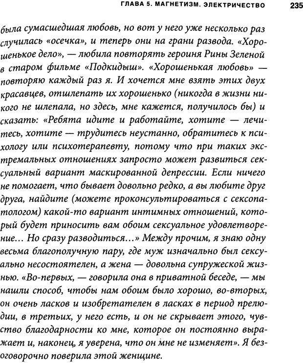 DJVU. Занимательная физика отношений. Гагин Т. В. Страница 223. Читать онлайн