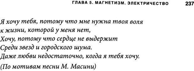 DJVU. Занимательная физика отношений. Гагин Т. В. Страница 225. Читать онлайн