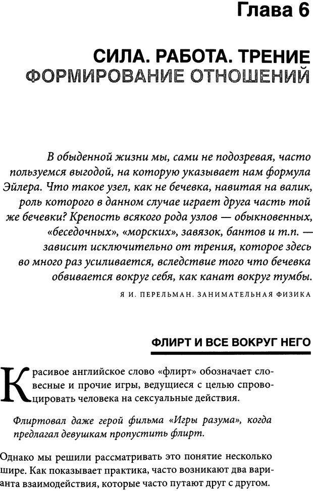 DJVU. Занимательная физика отношений. Гагин Т. В. Страница 226. Читать онлайн