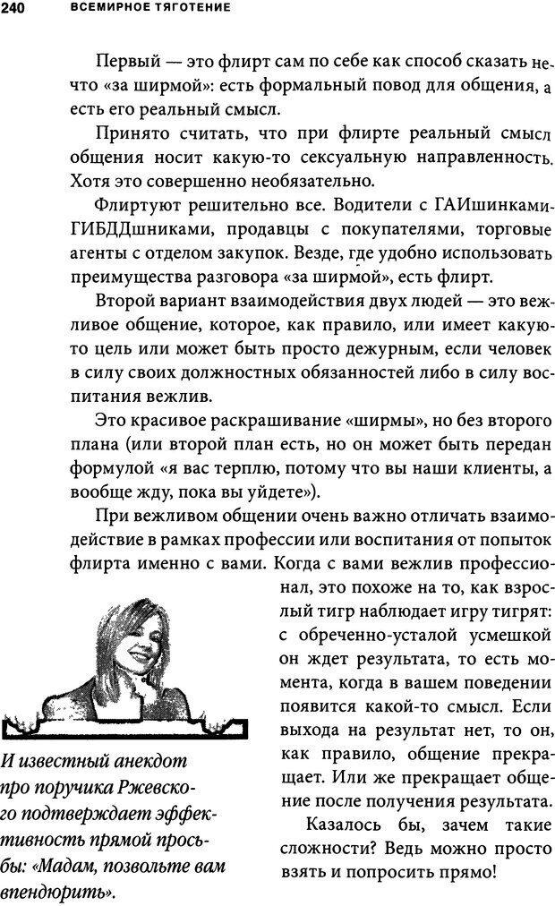 DJVU. Занимательная физика отношений. Гагин Т. В. Страница 227. Читать онлайн