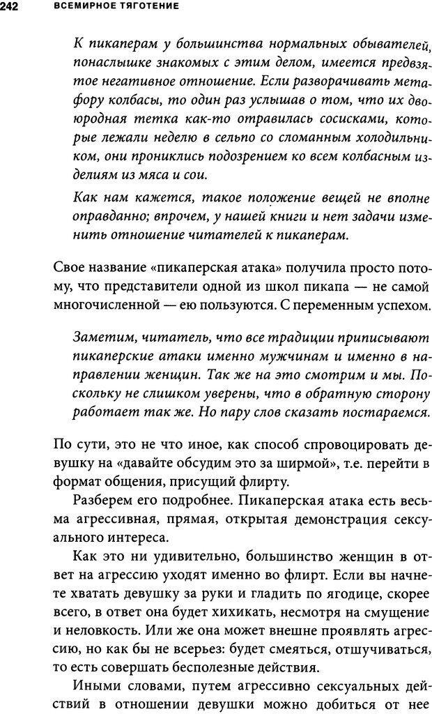 DJVU. Занимательная физика отношений. Гагин Т. В. Страница 229. Читать онлайн