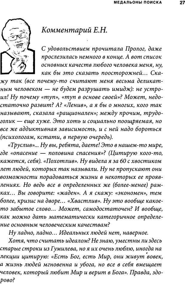 DJVU. Занимательная физика отношений. Гагин Т. В. Страница 23. Читать онлайн