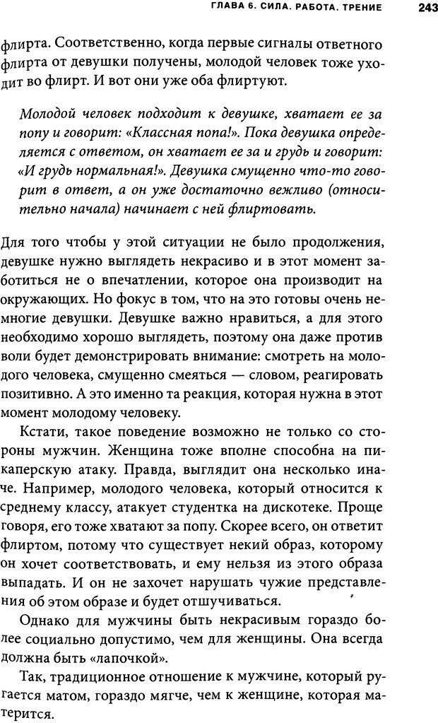 DJVU. Занимательная физика отношений. Гагин Т. В. Страница 230. Читать онлайн